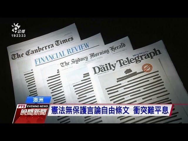 澳洲媒體聯手 抗議當局侵害新聞自由