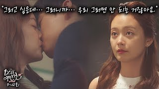 Their Love is So Tough... A Rival Appears, Even Kidnapping? [Something About 1%] Ep. 9~Ep. 12