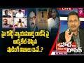 హై కోర్ట్ న్యాయమూర్తి రాకేష్ పై అడ్వకేట్ చెప్పిన షాకింగ్ నిజాలు ఇవే..? | Hot Topic | Journalist Sai