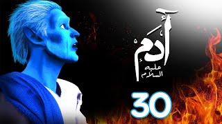مسلسل ادم عليه السلام   الحلقة 30  رمضان 2021   Adam Series