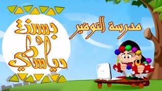 بسنت ودياسطي جـ1׃ الحلقة 24 من 30 .. مدرسة التوفير