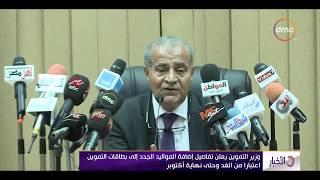 الأخبار - وزير التموين يعلن إضافة المواليد لـ بطاقات التموين اعتبارا من ...