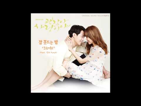 [괜찮아 사랑이야 OST Part 3] 크러쉬 (Crush) - 잠 못드는 밤 (Feat.펀치 (Punch)) (Sleepless Night)