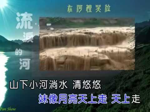 流淚的河-楊培安-K