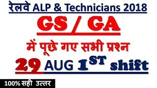 RRB ALP (29 Aug 2018, Shift-I) Exam Analysis & Asked Questions/COMPLETE SOLUTION-MD CLASSE
