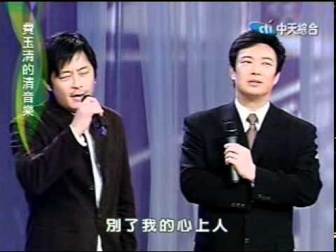 我還是永遠的愛著你(2004年費玉清的清音樂)-王傑&費玉清