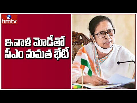 West Bengal CM Mamata to meet PM Modi today