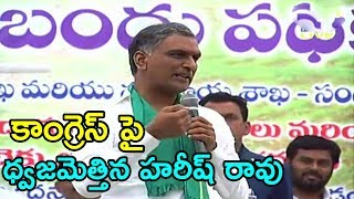 Harish Rao Angry Speech On Congress Leaders And Congress Party | Fata Fut News