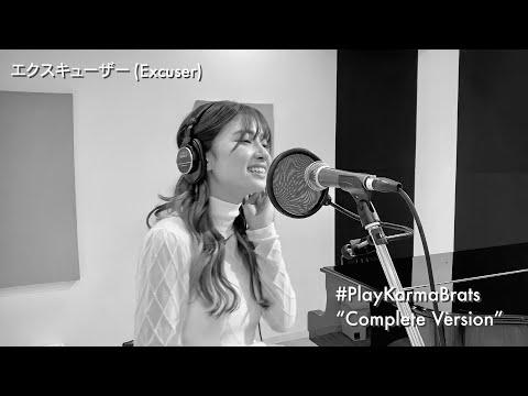 "#PlayKarmaBrats ""エクスキューザー"" / ""Excuser"" (Complete version)"