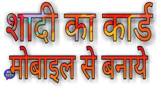 shadi card shadi card kaise banaye how to make wedding invitation stopboris Choice Image