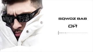 SQWOZ BAB - ОЙ (Official audio)
