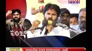 Pawan Kalyan On YS Rajashekar reddy  -Mahaanews
