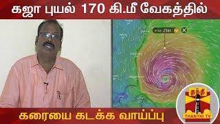 கஜா புயல் 170 கி.மீ வேகத்தில் கரையை கடக்க வாய்ப்பு - வானிலை ஆர்வலர் செல்வகுமார்   Cyclone Gaja