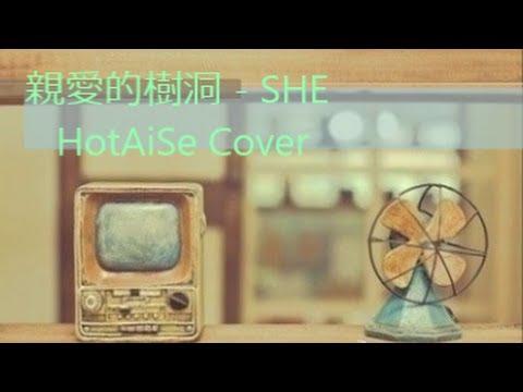 HotAiSe - 親愛的樹洞 Dear Tree Hole (SHE -  Qing Ai Se Shu Dong)