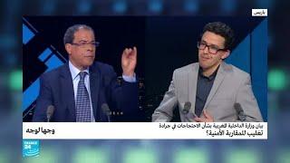بيان وزارة الداخلية المغربية بشأن الاحتجاجات في جرادة.. تغليب للمقاربة ...