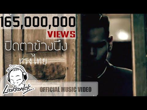 ปิดตาข้างนึง - ทรงไทย   lookkonlek official [Music Video]