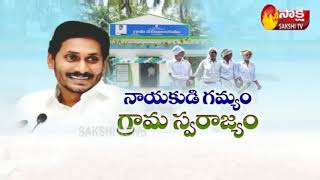 CM YS Jagan Makes Drastic Changes in Govt Works..