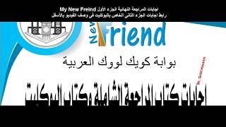 اجابات My New Friend 2020 المراجعة النهائية 3ث الجزء الاول
