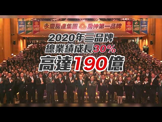 永慶創紀錄 單店平均業績破2300萬