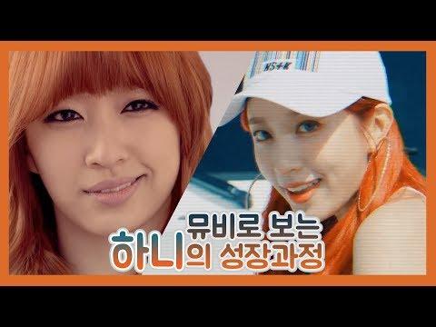 EXID 뮤비로 보는 하니의 성장과정│하니 뮤비컷│EXID Hani Music Video Set