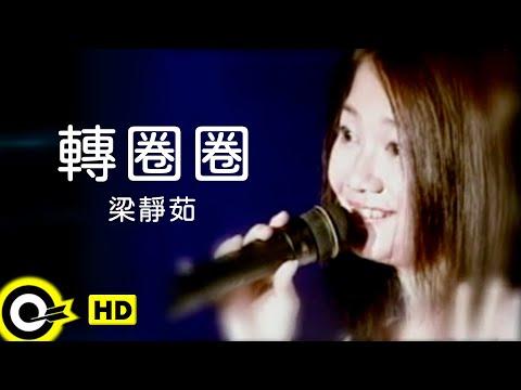 梁靜茹 Fish Leong【轉圈圈】Official Music Video
