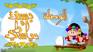 بسنت ودياسطي جـ1׃ الحلقة 10 من 30 .. الوصلة