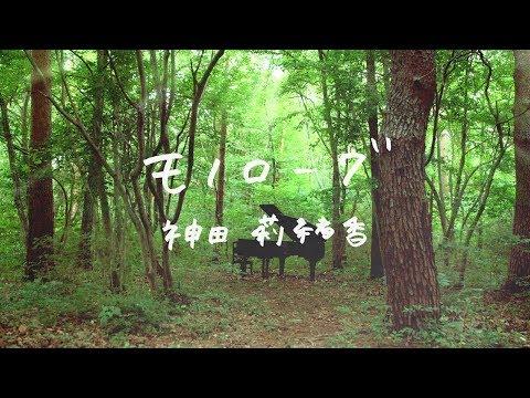 [MUSIC VIDEO] 神田莉緒香 「モノローグ」/ Rioka Kanda [ monologue ]