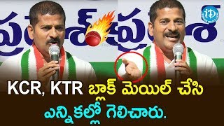 Revanth Reddy Press Meet On Telangana Municipal Election R..
