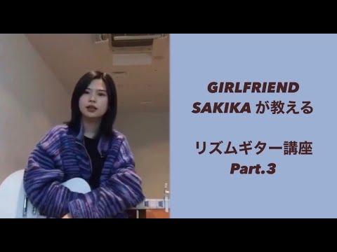 【それだけ。】GIRLFRIENDのSAKIKAが教えるリズムギター講座③