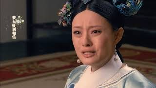 [The Legend of Zhen Huan] everyone miserable appearance