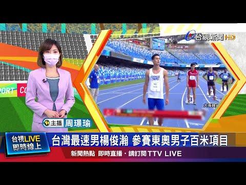 等了25年! 台灣再拿奧運100公尺參賽資格