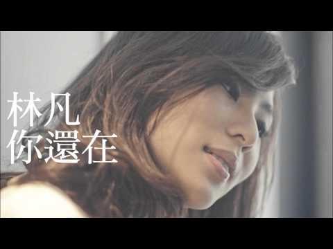 [HD90秒搶先聽]林凡 - 你還在 (2012全新專輯《愛情_很突然》)
