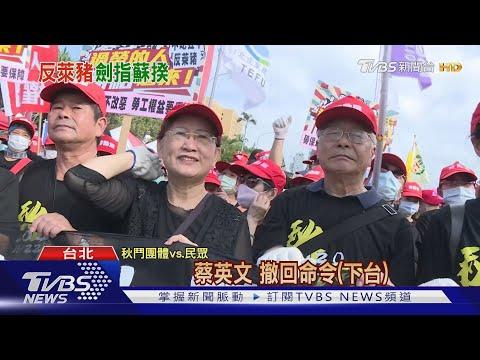 """秋鬥人潮史上最多!三萬人上街""""反萊豬"""""""