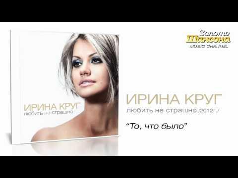 Ирина Круг - То, что было (Audio)