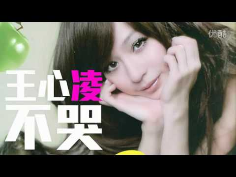 王心凌 不哭 Don't Cry 【新歌】Cyndi cry Don't Cry [new song].flv