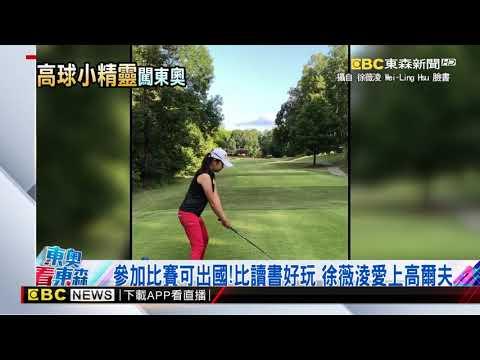 父親打球她去撿球 電視兒童徐薇淩踏上果嶺之路@東森新聞 CH51