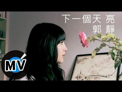 郭靜 Claire Kuo - 下一個天亮 (官方版MV)