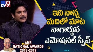 Nagarjuna emotional speech @ ANR National Awards 2019..