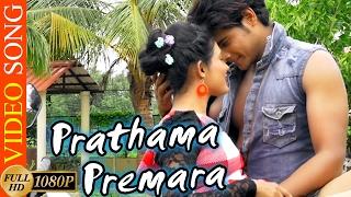 Prathama Premara - Mitha Mitha | VIDEO SONG |  Latest Odia Movie | Ira Mohanty, Human Sagar