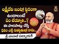 లక్ష్మీ దేవి ఇంట్లో స్థిరంగా ఉండాలంటే...? | Remedies For Lakshmi Kataksham | Sri Nanaji Patnaik