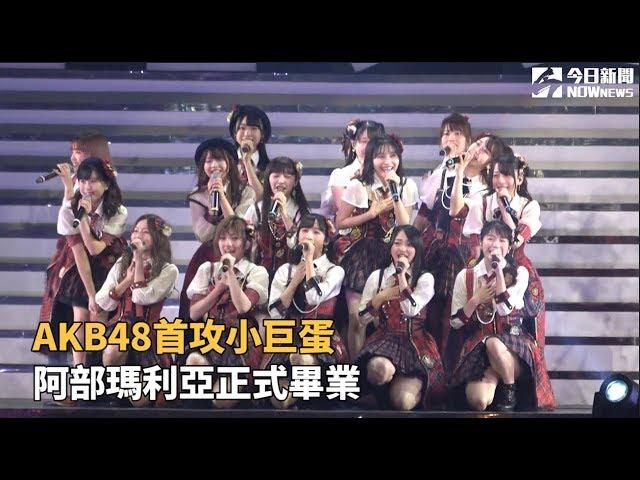 AKB48歡送成員 阿部瑪利亞「穿超美禮服」道別