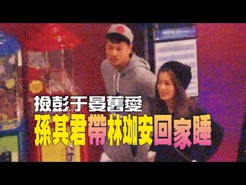 【台灣壹週刊】把彭于晏前女友 孫其君帶林珈安回家睡