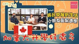加拿大升學好處多!移民開展新生活  小朋友最易適應│ Hire Nation Consultants 加拿大移民顧問