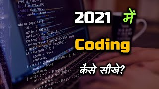 How to Learn Coding in 2021? - Geeksforgeeks – [Hindi] – Quick Support