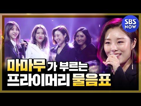 SBS [파티피플] - 21일(토) 선공개 영상 '마마무 - 물음표'