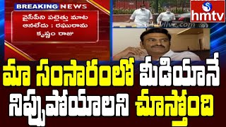 MP Raghurama Krishna Raju blames media for creating rift b..