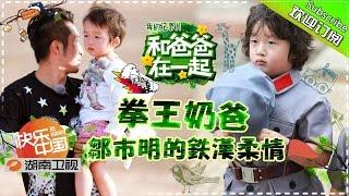 《和爸爸在一起》 第11期20150925: 走进邹市明的小家 Together With Dad EP11 S3 Documentary【湖南卫视官方版1080p】