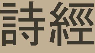 ShiJing : le classique des poèmes chinois