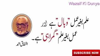 Top 25 Best Quotes Aqwal 2019 By Honorable Personalities Part 1
