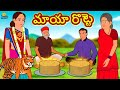 మాయా రొట్టె | Telugu Stories | Telugu Kathalu | Stories in Telugu | Telugu Moral Stories